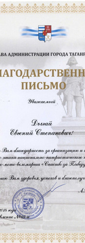 Благ_мэр Таганрога.jpg
