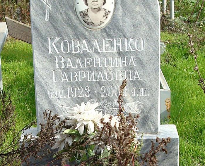 Мр021-Коваленко.JPG