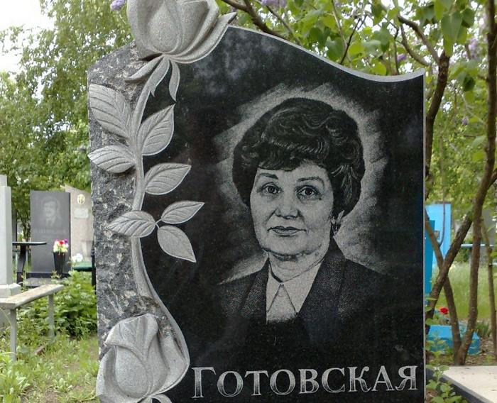 Гр025-Готовская.jpg