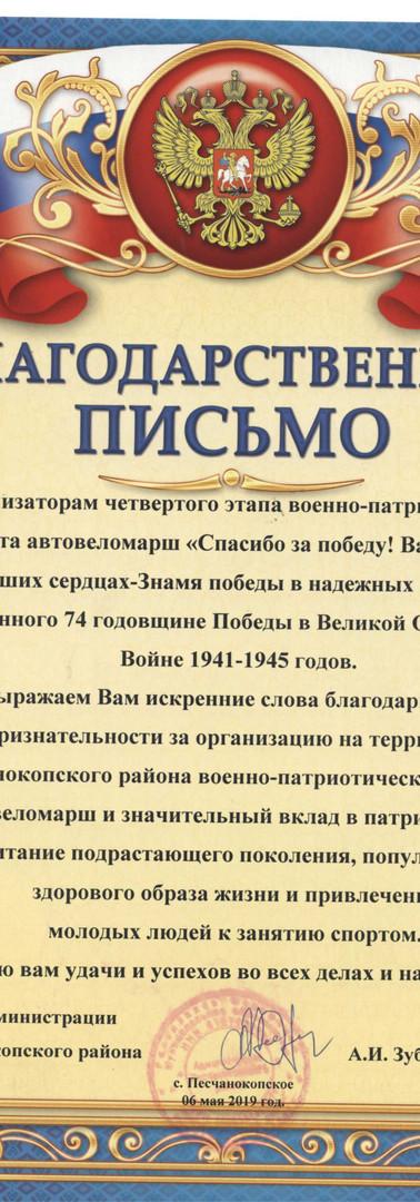 Благ_Песчанокопское.jpg
