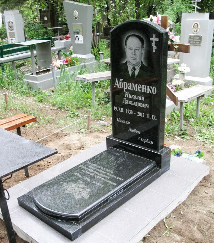 Гр016-Абраменко.JPG