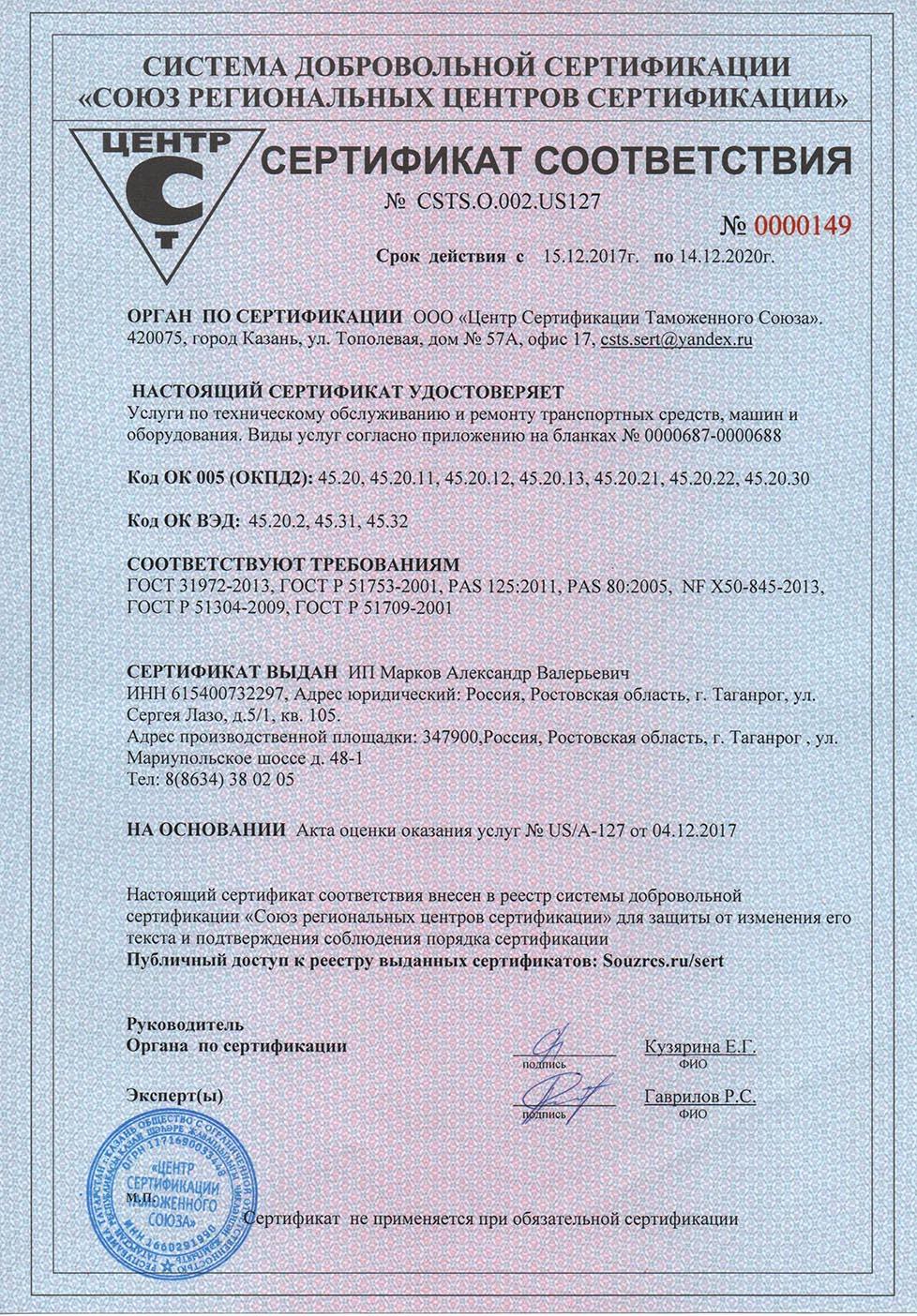 Сертификат Авторосс1