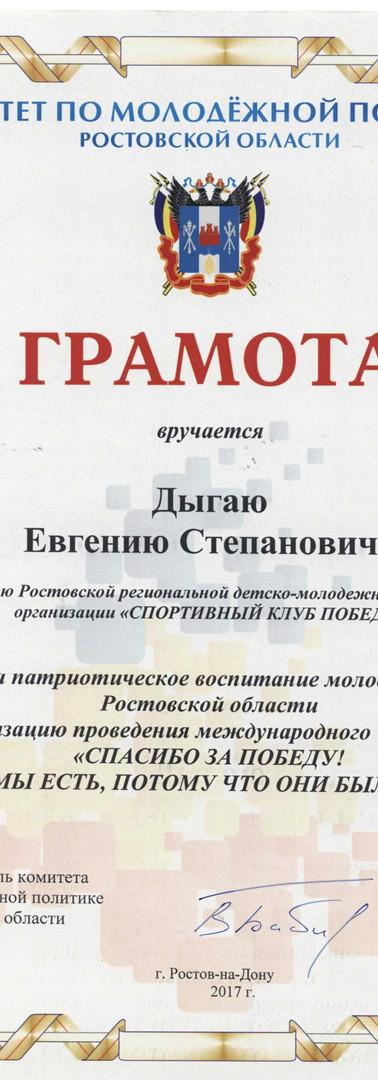 Благ_Молодежка.jpg