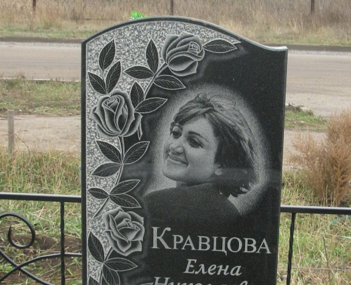Гр001-Кравцова.JPG