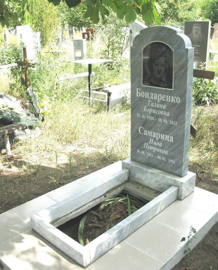 Мр028-Бондаренко ГБ.JPG