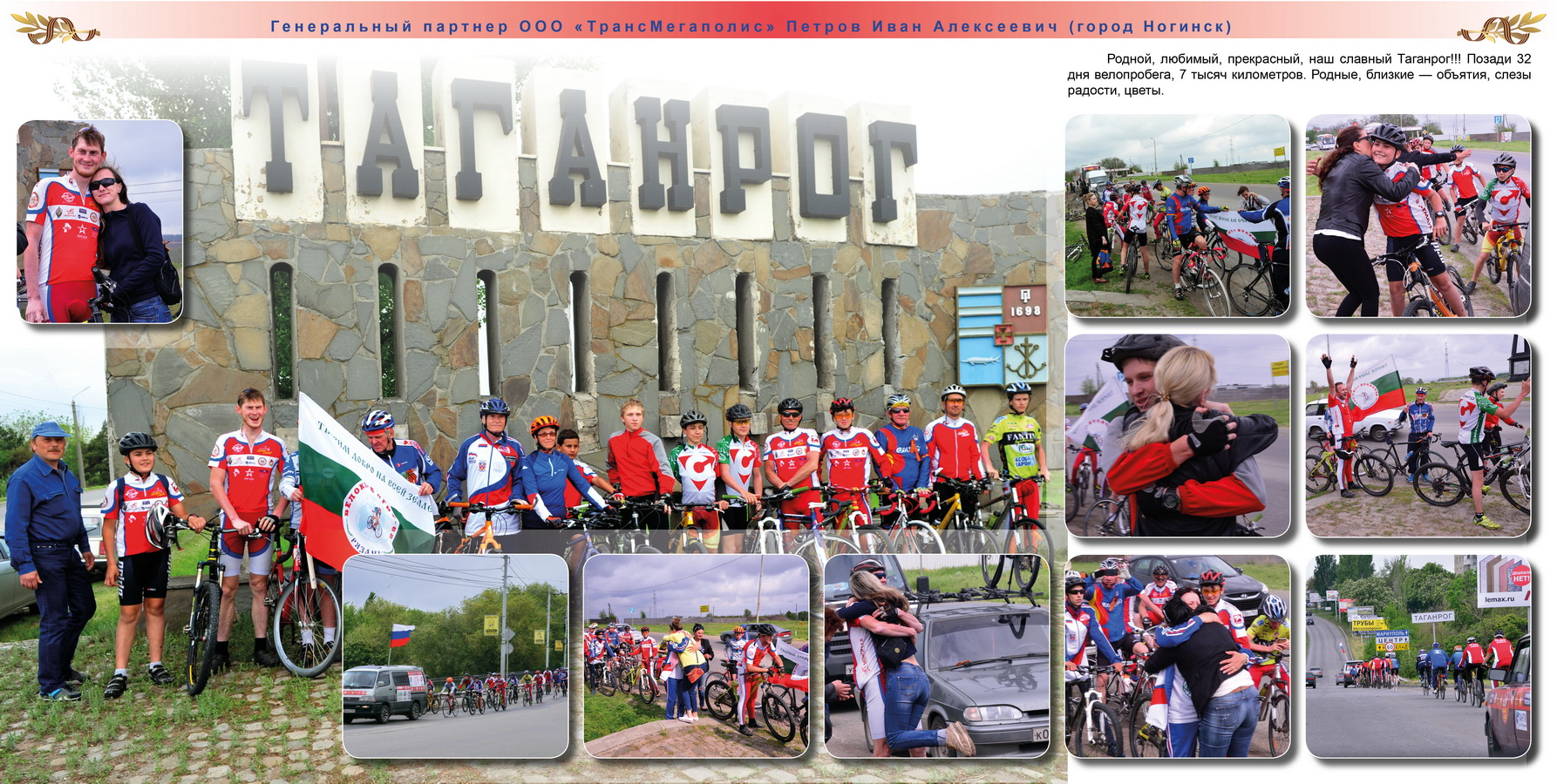 Велопробег 2017 Фотокнига_2_504х254_49 разворот таганрог встреча