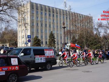 8 АПРЕЛЯ – начало второго этапа  велопробега, старт из Таганрога