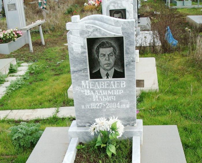 Мр008-Медведев.JPG