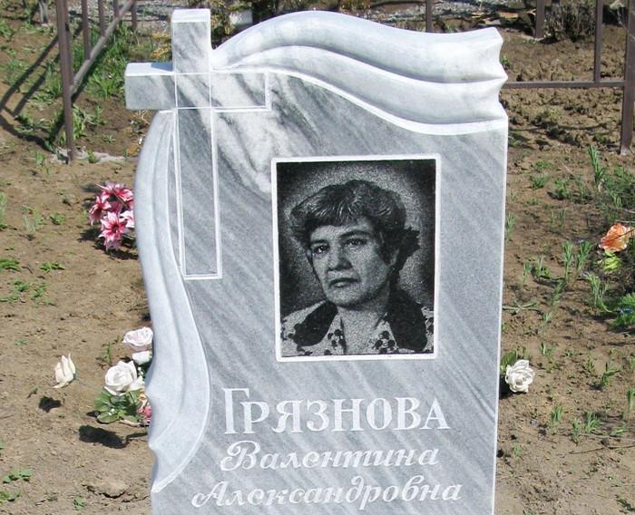 Мр012-Грязнова.JPG