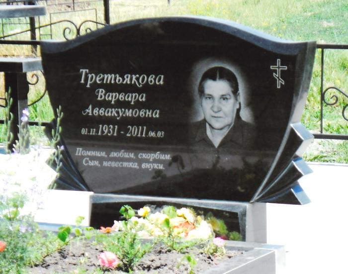 Гр047-Третьякова.jpg