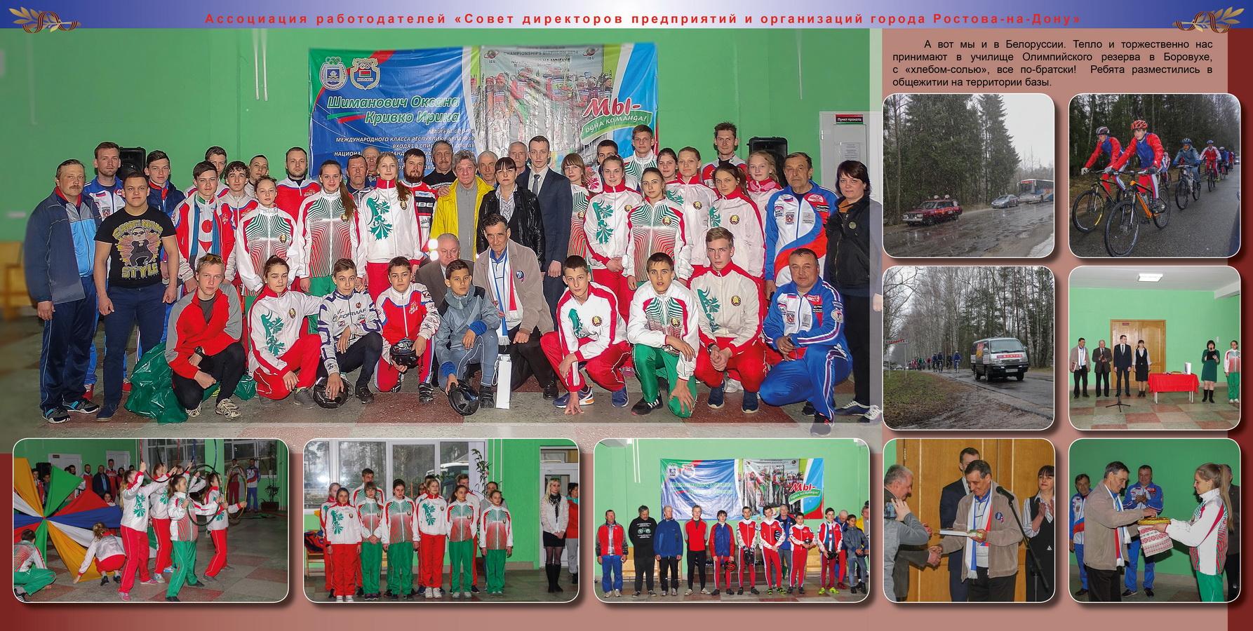Велопробег 2017 Фотокнига_2_504х254_22 разворот белоруссия 1