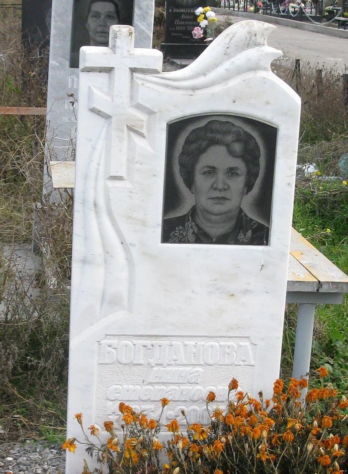 Мр049-Богданова.jpg