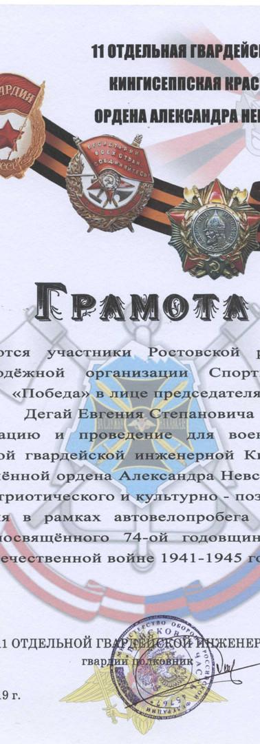 Благ_Инженерная бригада.jpg