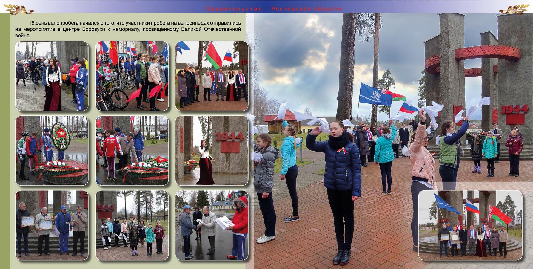 Велопробег 2017 Фотокнига_2_504х254_24 разворот белоруссия 3