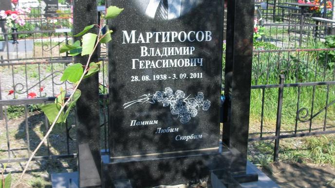 МК077-Мартиросов.JPG