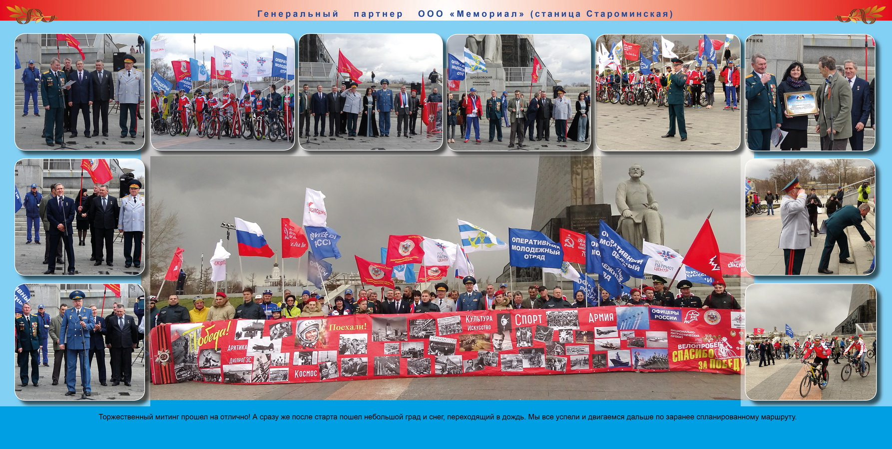 Велопробег 2017 Фотокнига_2_504х254_7 разворот москва 6 старт