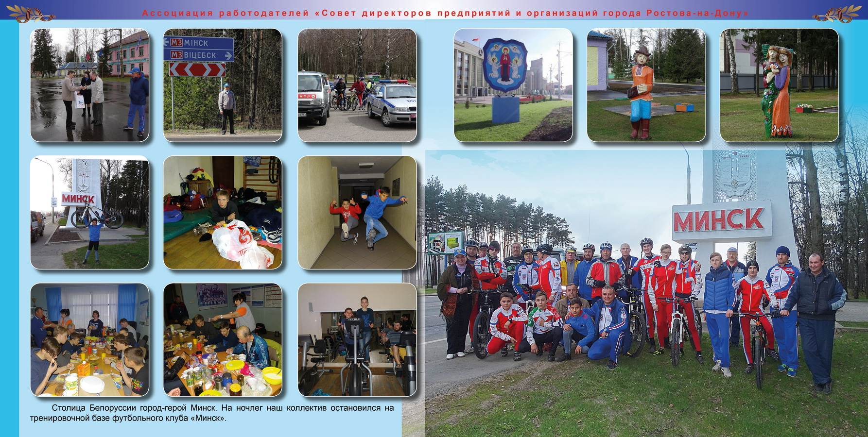 Велопробег 2017 Фотокнига_2_504х254_26 разворот белоруссия 5