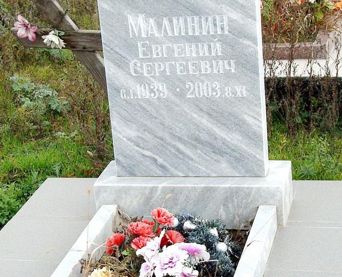 Мр024-Малинин.JPG
