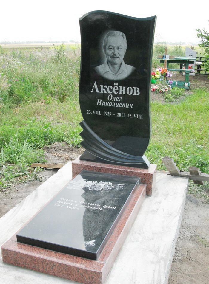 Гр020-Аксенов.JPG