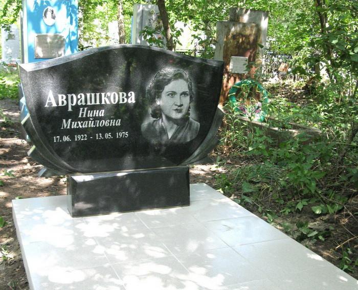 Гр045-Аврашкова.JPG