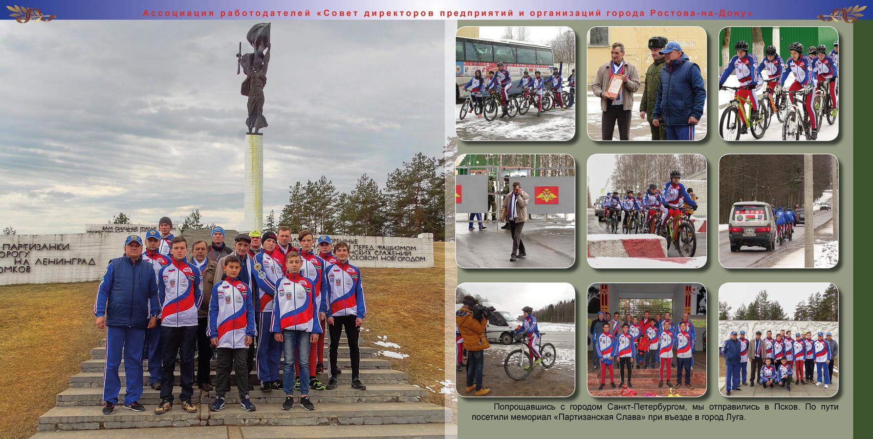 Велопробег 2017 Фотокнига_2_504х254_18 разворот питер отбытие