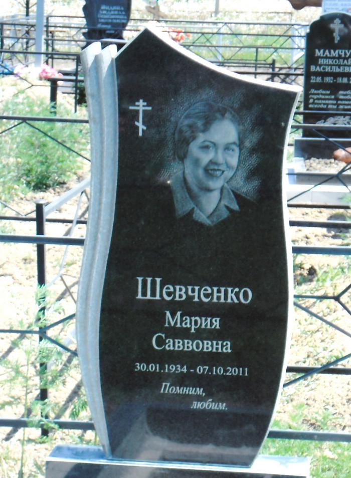 Гр043-Шевченко.jpg
