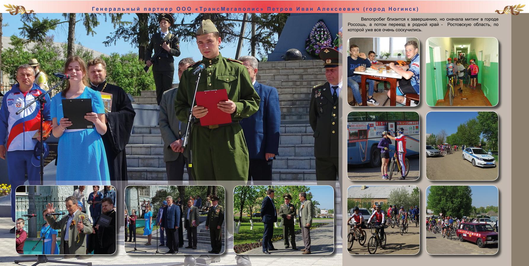 Велопробег 2017 Фотокнига_2_504х254_41 разворот россошь