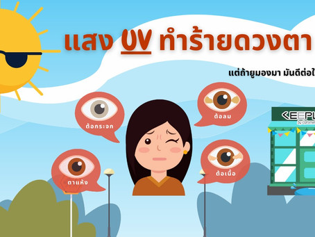 แสง UV ทำร้ายดวงตา