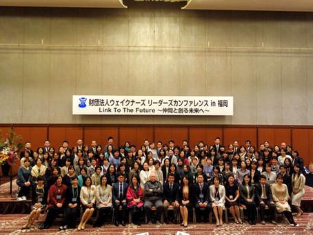 財団法人ウェイクナーズ リーダーズカンファレンス in 福岡
