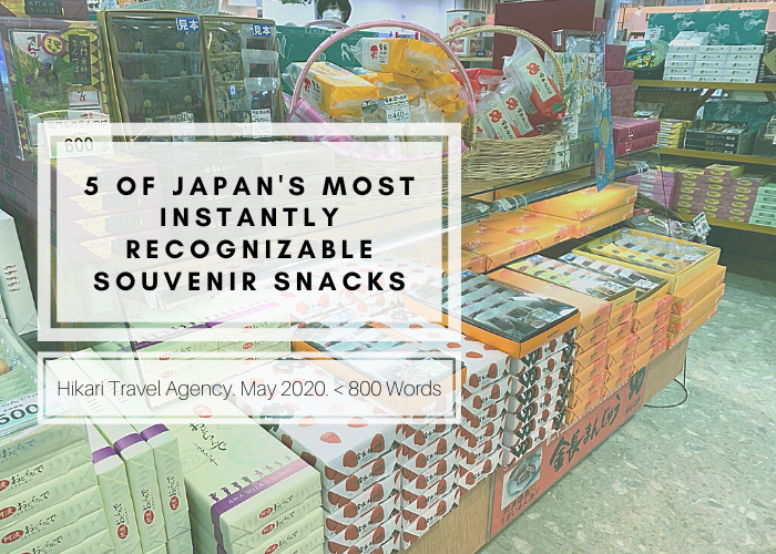 5 of Japan's Most Instantly Recognizable Souvenir Snacks