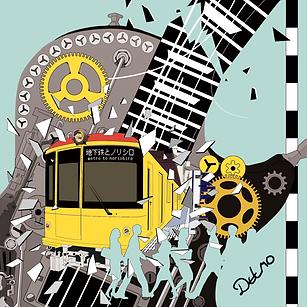 地下鉄とノリシロ
