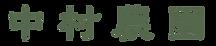 ロゴ-7薄緑.png