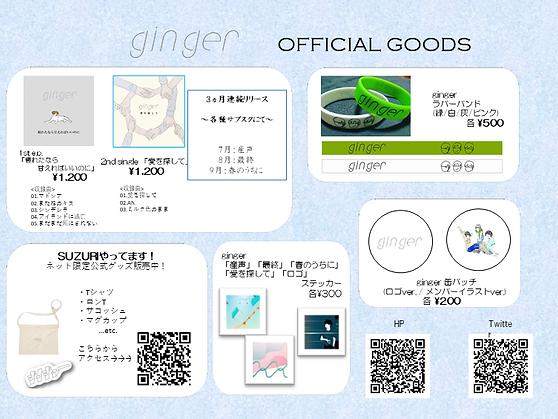 2020下半期 goods.png