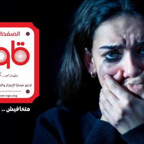 Saving Egyptian women from sextortion