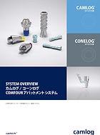 Comfour toppage.jpg