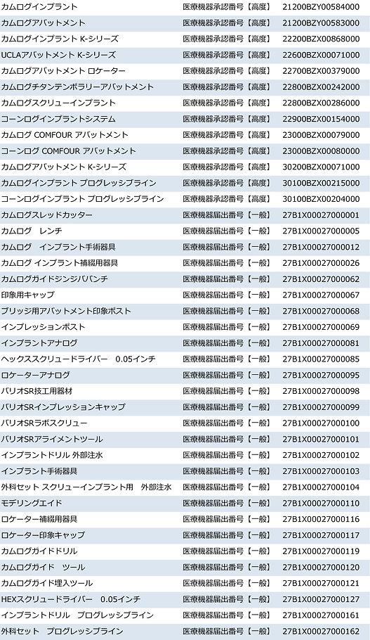 2020.6_薬事番号.jpg