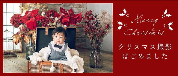 クリスマスバナー-01.jpg