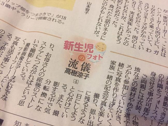 ニューボーンフォト 読売新聞コラム第4回目