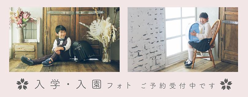 入園入学-01.png