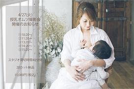 授乳撮影会.jpg