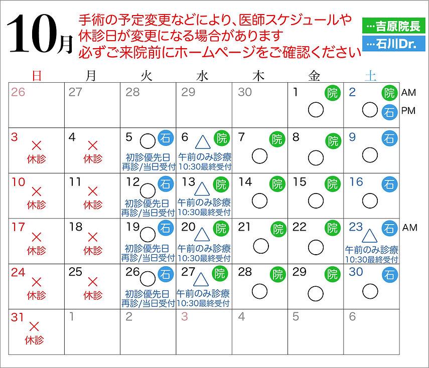 10月カレンダー1枚_蒲田.jpg