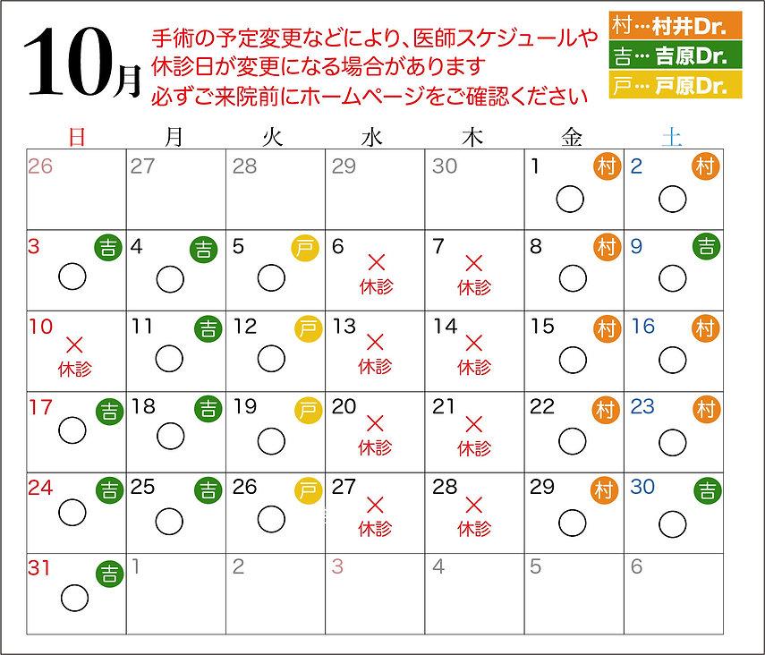 10月カレンダー1枚_荻窪.jpg