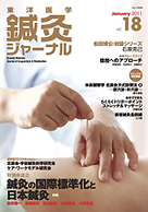 This magazine (issued in January, 2011) has Naomi's article and links to the online shop to sell it.