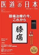 医道の日本誌 2019年1月号 新年のことば.jpg