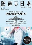 医道の日本誌 2017年2月号 新年のことば.jpg