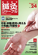 This magazine (issued in January, 2012) has Naomi's article and links to the online shop to sell it.