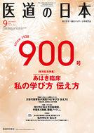 医道の日本誌 2018年9月号 900号発刊記念特集 あはき臨床 私の学び方 伝
