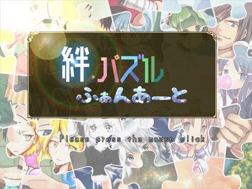 kizuna2.jpg