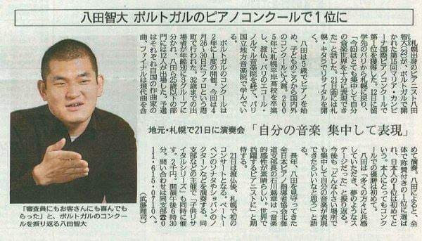 Japanese PRESS