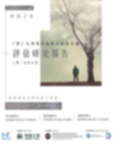 研究報告.JPG